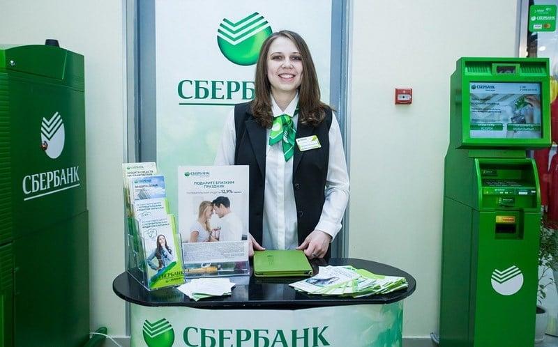 банковские продукты Сбербанка