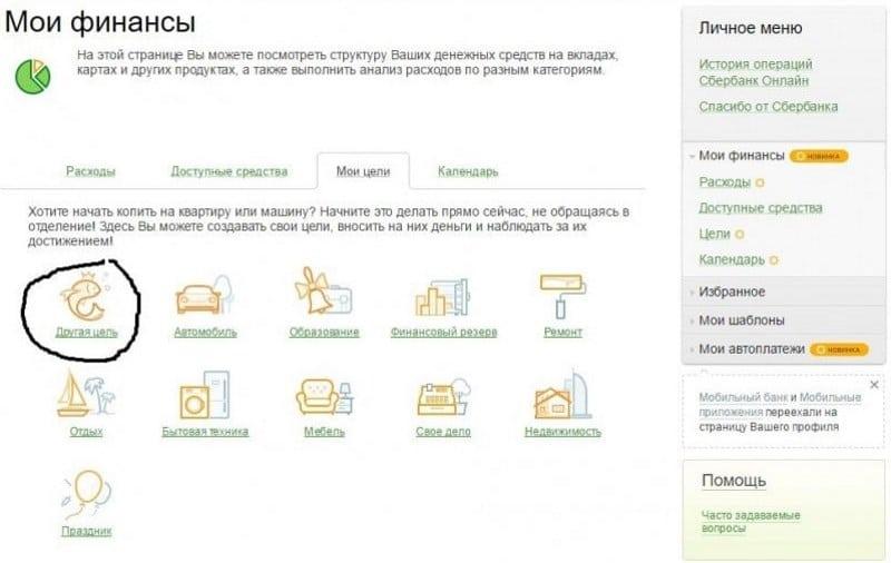цели Сбербанк Онлайн как это работает