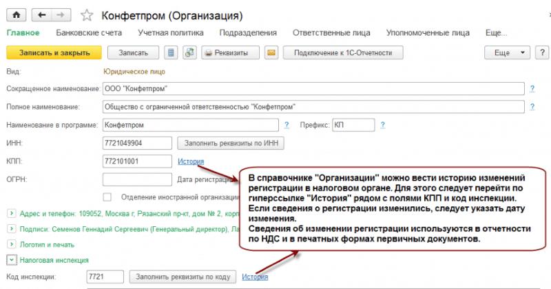 Изображение - Что входит в банковские реквизиты chto-takoe-bankovskie-rekvizity-3