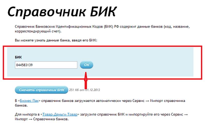 Изображение - Что входит в банковские реквизиты chto-takoe-bankovskie-rekvizity-4