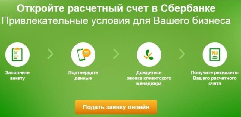 Изображение - Что входит в банковские реквизиты chto-takoe-bankovskie-rekvizity-5
