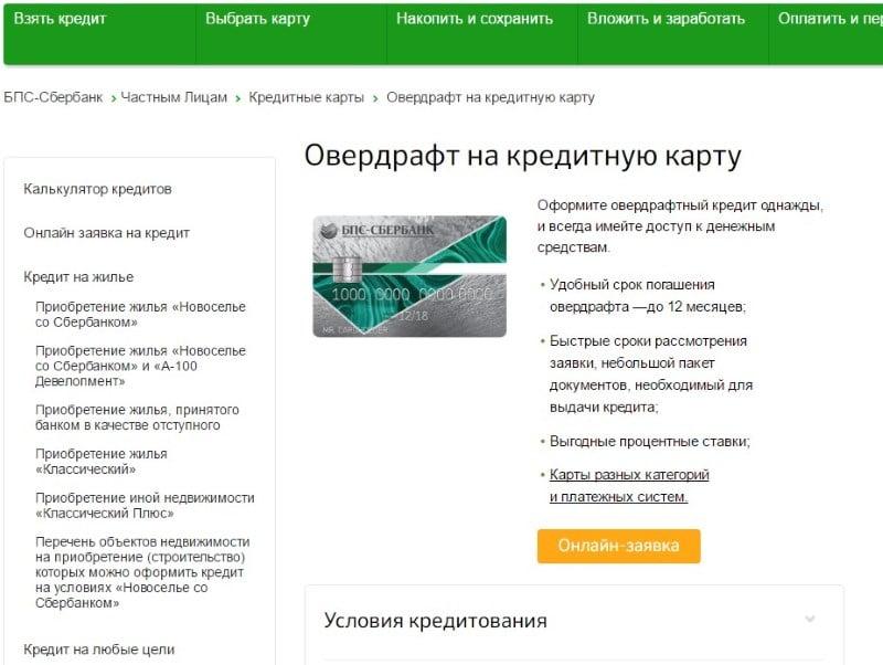 калькулятор кредита сбербанка частным лицам банк открытие официальный сайт личный кабинет регистрация