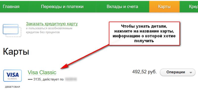 Изображение - Как подключить овердрафт в сбербанке chto-takoe-overdraft-po-karte-sberbanka-5