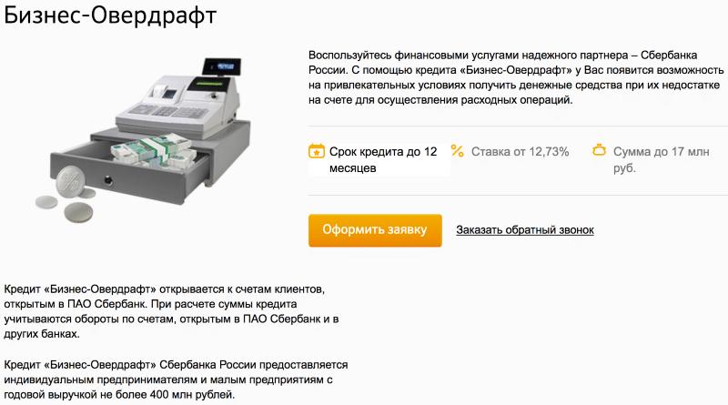 Изображение - Как подключить овердрафт в сбербанке chto-takoe-overdraft-po-karte-sberbanka-6