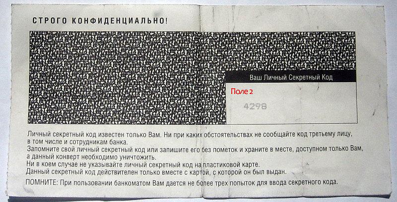 Изображение - Что такое реквизиты карты chto-takoe-rekvizity-bankovskoj-karty-4