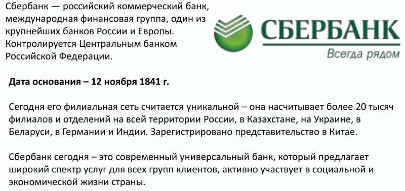 год основания Сбербанка