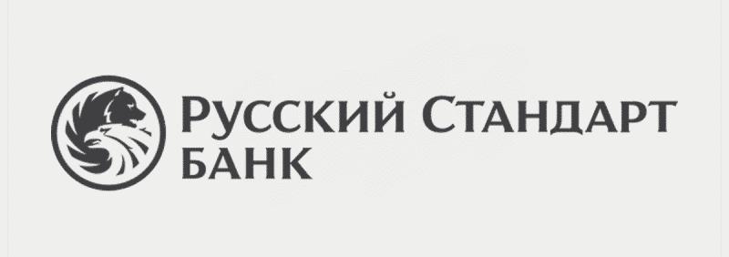 Русский Стандарт горячая линия 8800