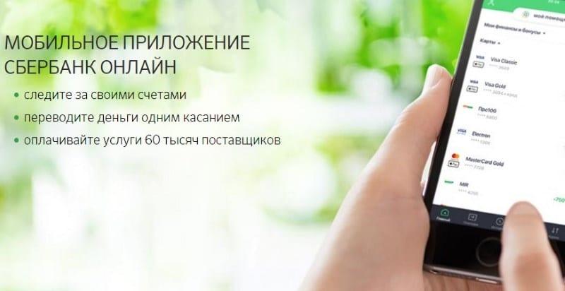как обновить приложение Сбербанк Онлайн