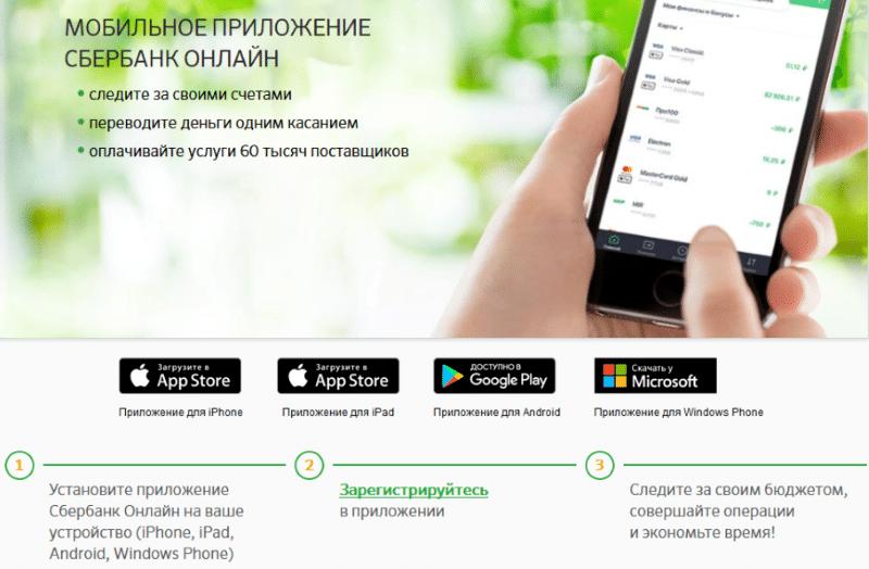 как часто обновлять Сбербанк-Онлайн на смартфоне