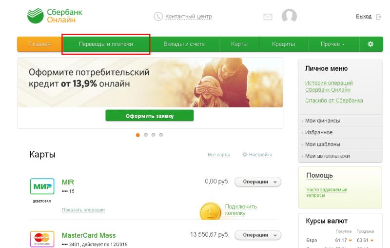 Как оплатить штраф уфк через сбербанк онлайн
