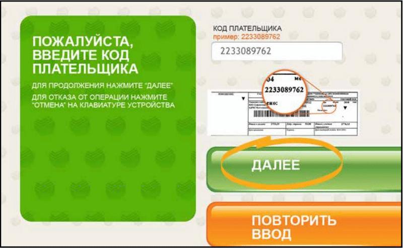оплата ЖКХ через терминал Сбербанка картой