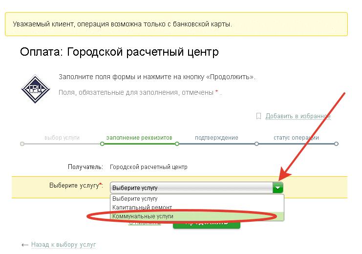 оплатить квитанцию в Сбербанк Онлайн по штрих-коду