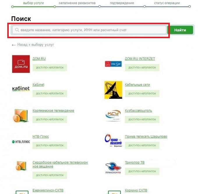 оплатить телекарта ТВ через интернет банковской картой Сбербанка