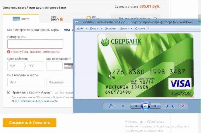 оплата картой Сбербанка на Алиэкспресс