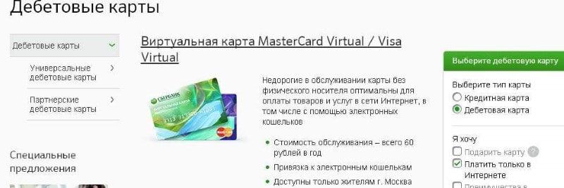 открыть карту Сбербанка бесплатно