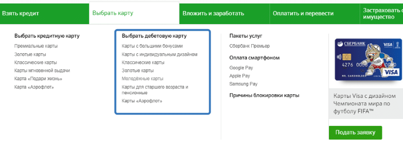 как открыть карты Сбербанка онлайн