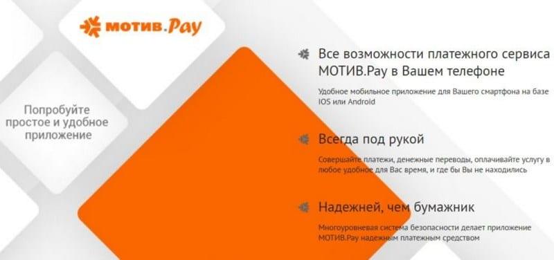 вывести деньги с телефона Мотив на карту Сбербанка
