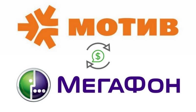 как перевести деньги с Мотива на Мегафон через телефон