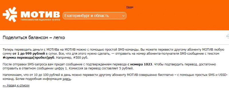 Изображение - Перевод денег с мотива на мотив kak-perevesti-dengi-s-motiva-na-motiv-5