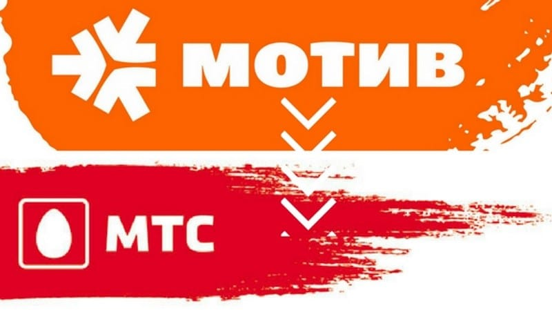 Изображение - Как перекинуть деньги с мотива на мтс kak-perevesti-dengi-s-motiva-na-mts-1