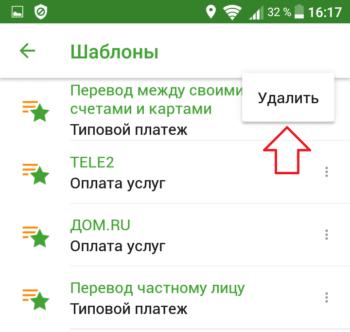 как удалить шаблон в мобильном приложении Сбербанк Онлайн