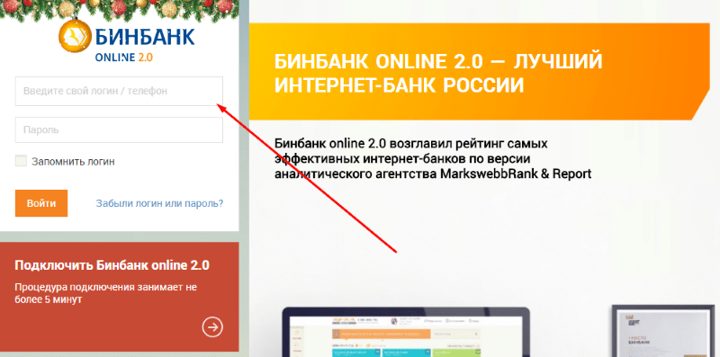 проверить баланс карты Бинбанка через интернет по номеру карты