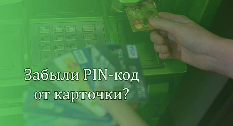 как узнать ПИН-код карты Сбербанка