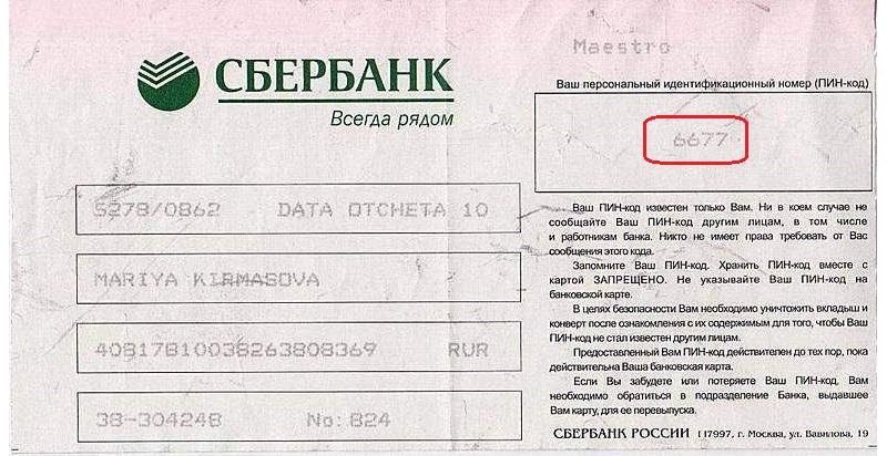 как узнать пароль от карты Сбербанка