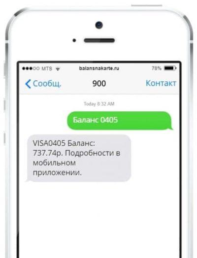 как узнать последние операции по карте Сбербанка через смс 900