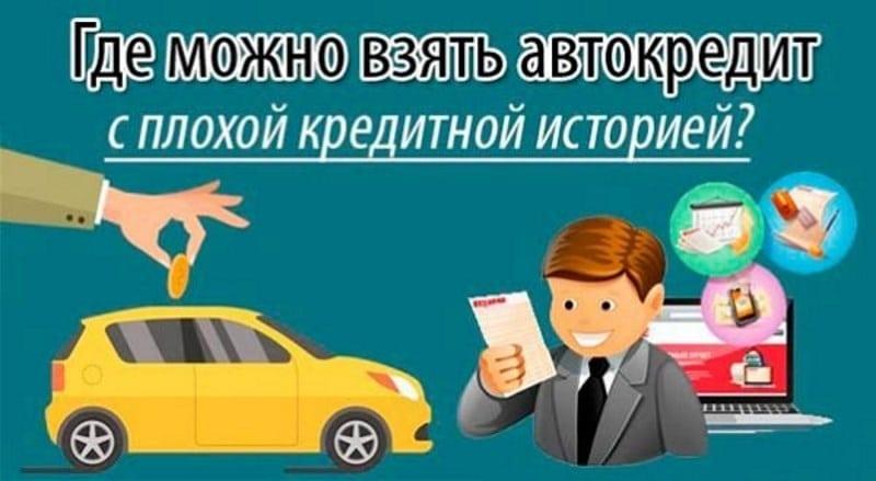 Изображение - Дают ли автокредит с плохой кредитной историей под залог авто kak-vzjat-avtokredit-s-plohoj-kreditnoj-istoriej-1