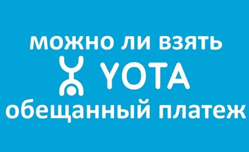 Как взять в долг на Yota на телефон