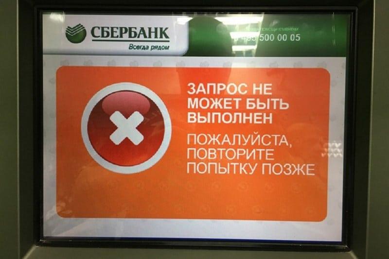 почему карта Сбербанка не читается в банкомате