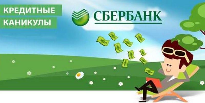 кредитные каникулы Сбербанк условия