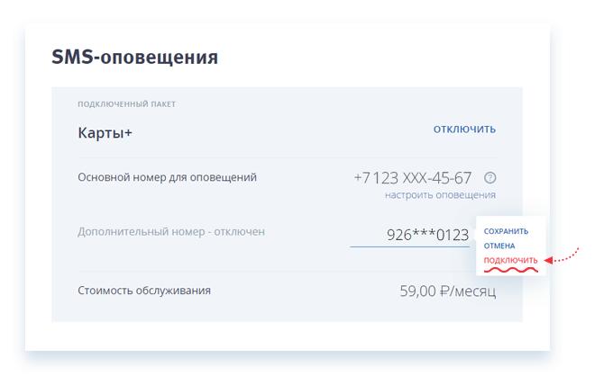 Изображение - Как подключить втб 24 онлайн mobilnyj-bank-vtb-245