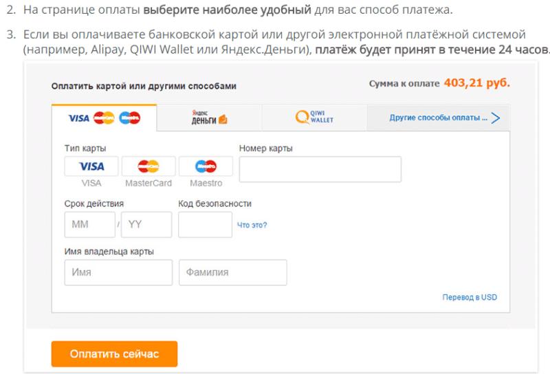 почему не могу оплатить заказ на Алиэкспресс картой Сбербанка