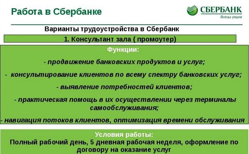 Оплата квартплаты банк москвы