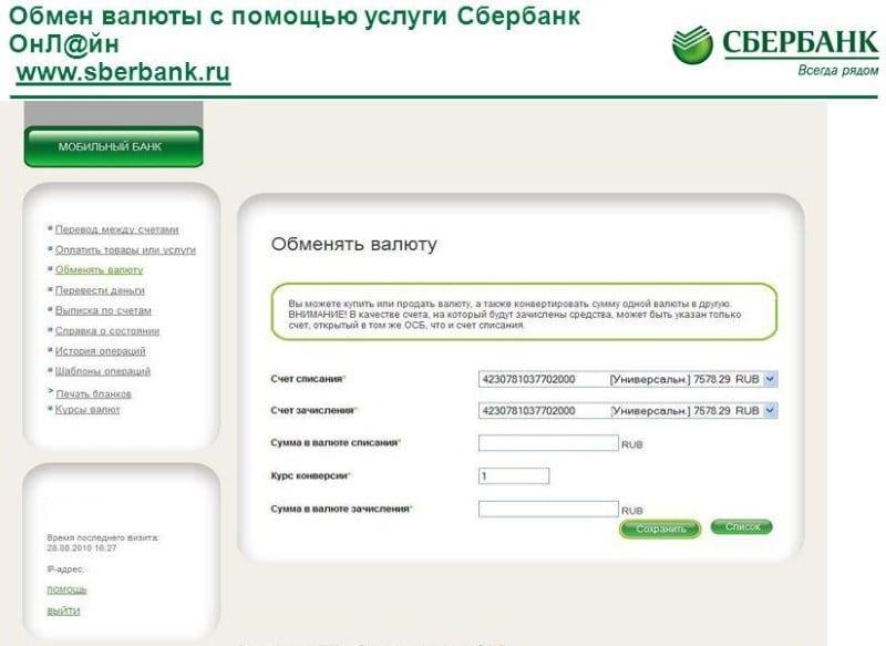 Потребительский кредит 3000000 рублей на 15 лет сбербанк