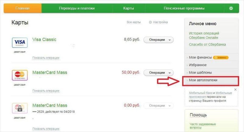 оплата картой Сбербанка онлайн