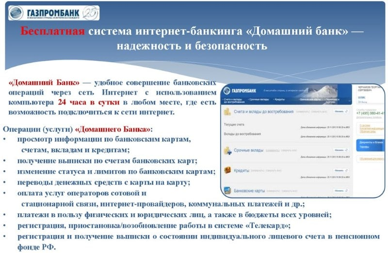 комиссия за перевод с Газпромбанка на Сбербанк