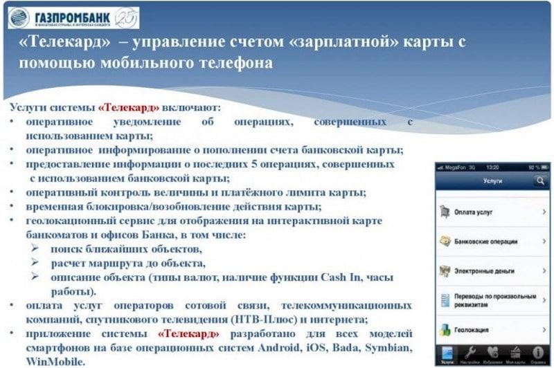 как перевести деньги с карты Газпромбанка