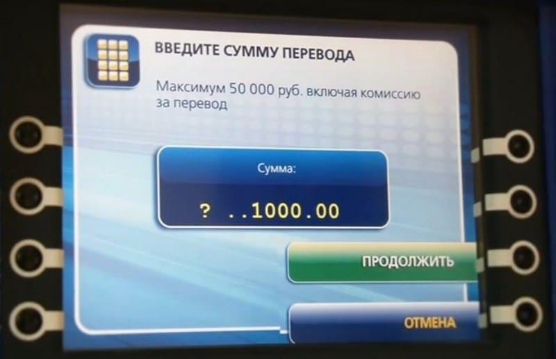 как перевести деньги с Уралсиба на карту Сбербанка
