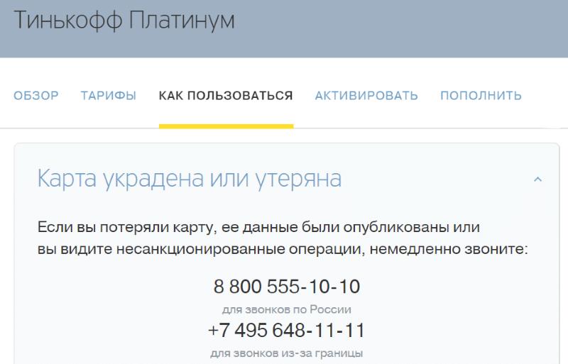 стоимость перевыпуска карты Тинькофф