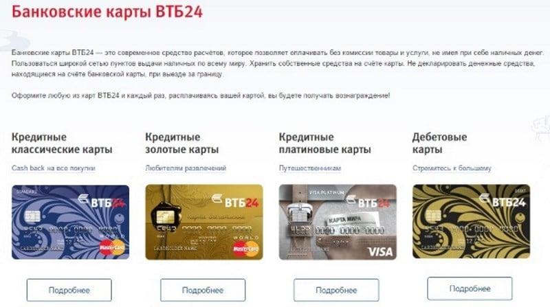 стоимость перевыпуска карты ВТБ 24