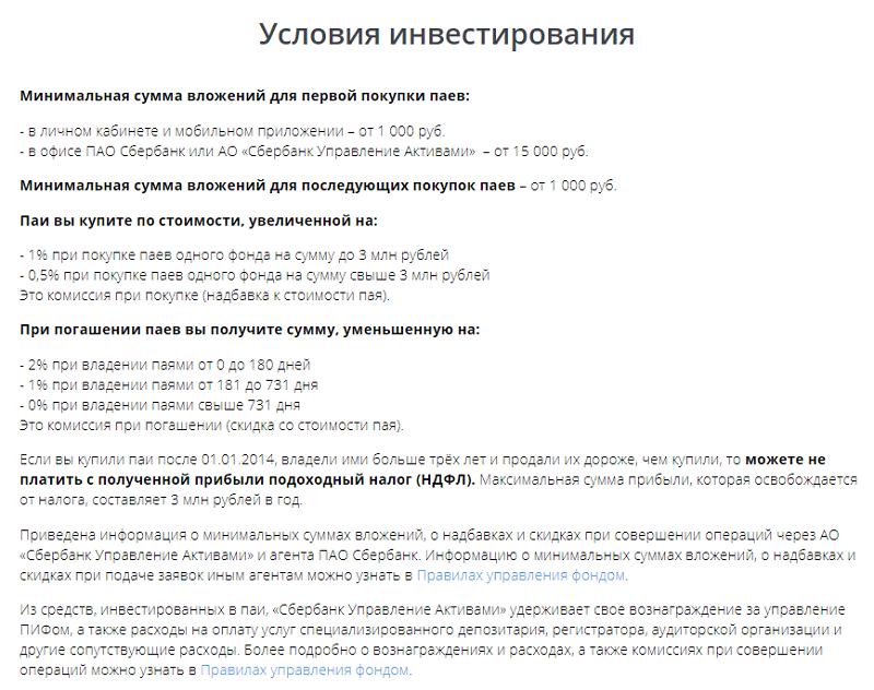 ПИФ Сбербанк Биотехнологии
