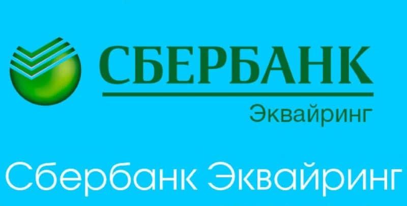 платежный терминал Сбербанка России