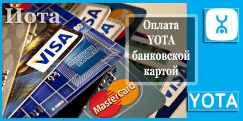пополнить счет Йота с банковской карты