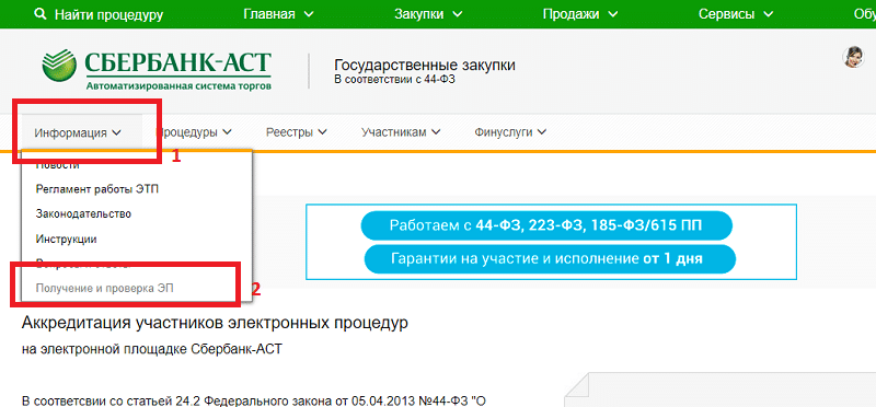 Сбербанк АСТ регистрация
