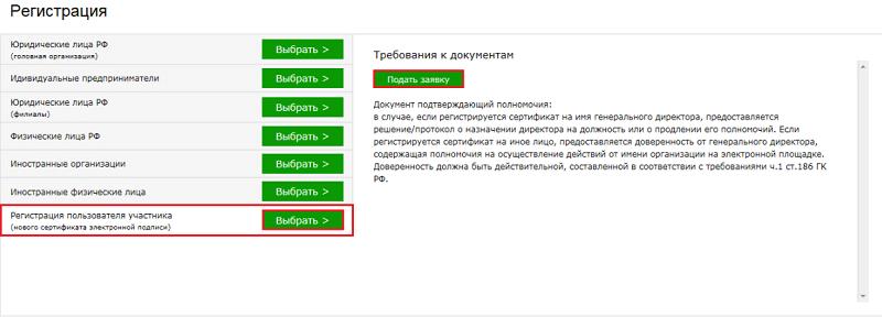 как зарегистрироваться на электронной площадке Сбербанк АСТ