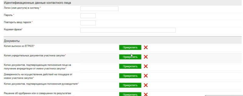 как зарегистрироваться на Сбербанк АСТ самостоятельно