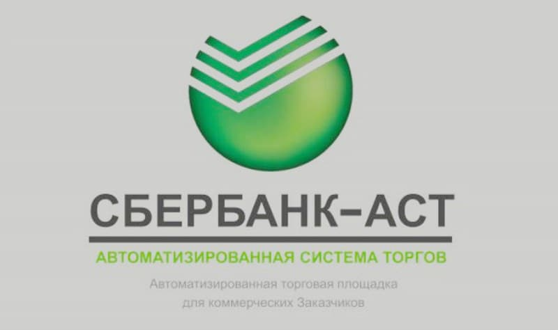 Сбербанк АСТ техподдержка